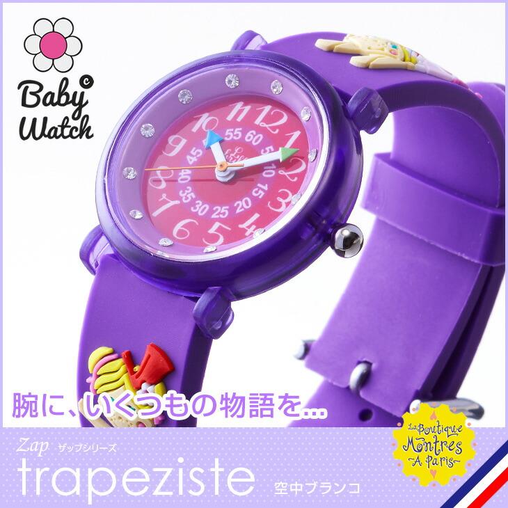 【ベビーウォッチ/babywatch】空中ブランコ 子ども用3Dレリーフベルト腕時計「ザップ」/ZAP trapeziste