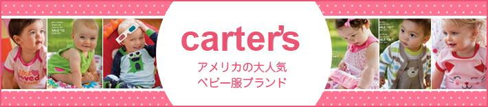 carter's(カーターズ)
