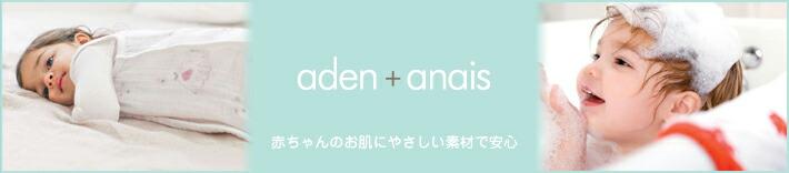 aden+anais(エイデン )