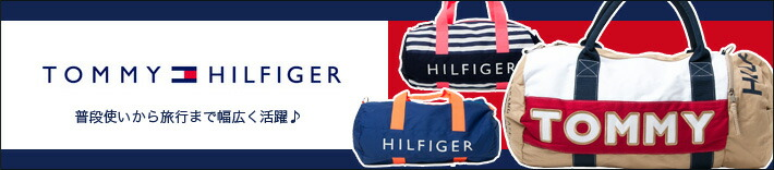 TOMMY HILFIGER(トミー)
