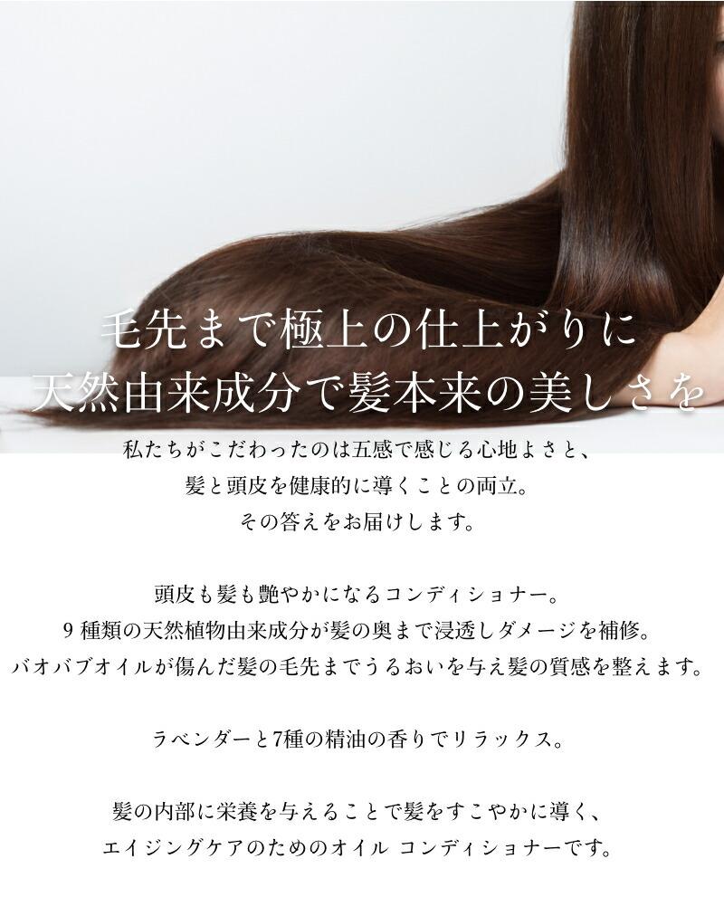 毛先まで極上の仕上がりに天然由来成分で髪本来の美しさを