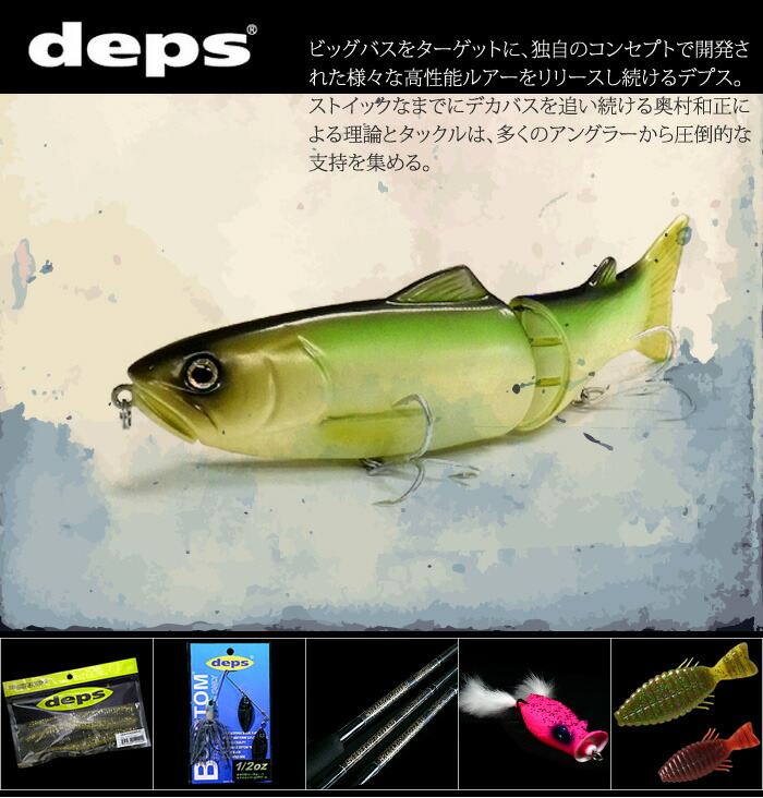 deps/デプス
