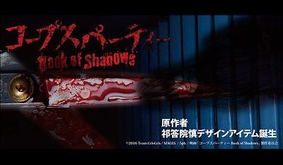 『コープスパーティー Book of Shadows』