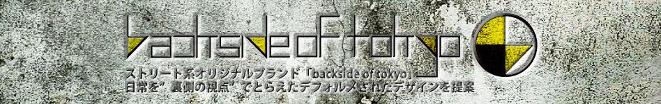 backside of tokyo バックサイドオブトーキョー