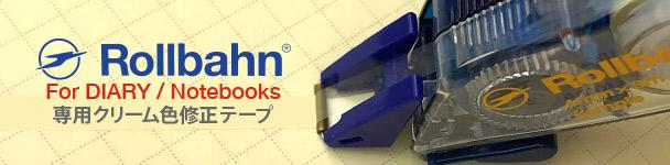 ロルバーン修正テープの画像