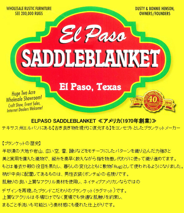 ELPASO El Paso Saddle Blanket