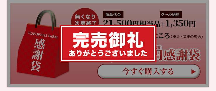 20,000円感謝袋