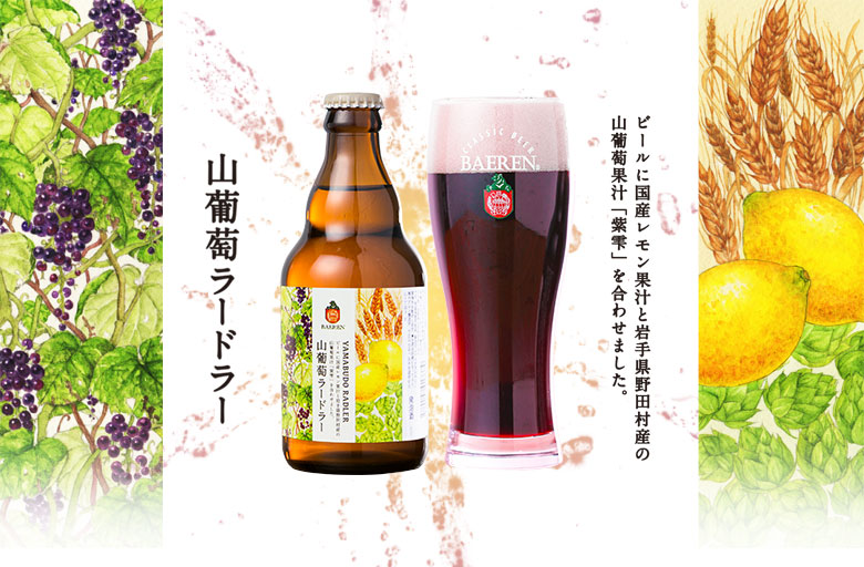 ベアレン醸造所 山葡萄ラードラー ビールに国産レモン果汁と岩手県野田村産の山葡萄果汁「紫雫」を合わせました。