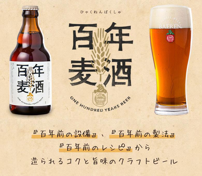 百年麦酒(ひゃくねんばくしゅ)とは。『百年前の設備』、『百年前の製法』、『百年前のレシピ』から造られるコクと旨味のクラフトビール。