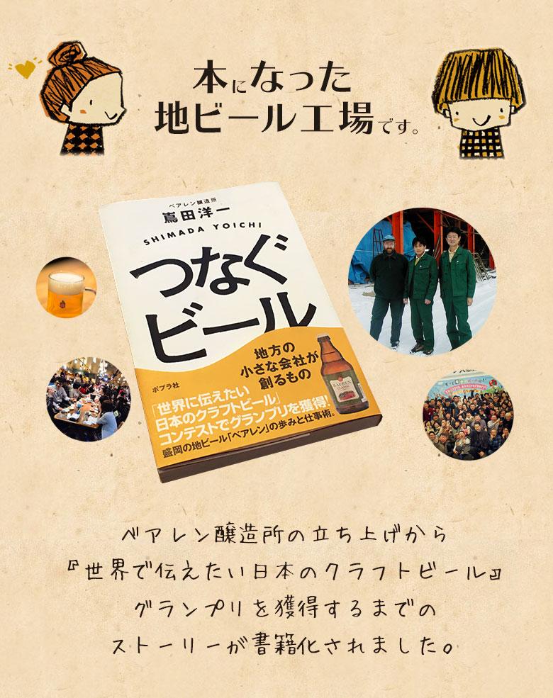 本になった地ビール工場です。ベアレン醸造所の立ち上げから『世界で伝えたい日本のクラフトビール』グランプリを獲得するまでのストーリーが書籍化されました。