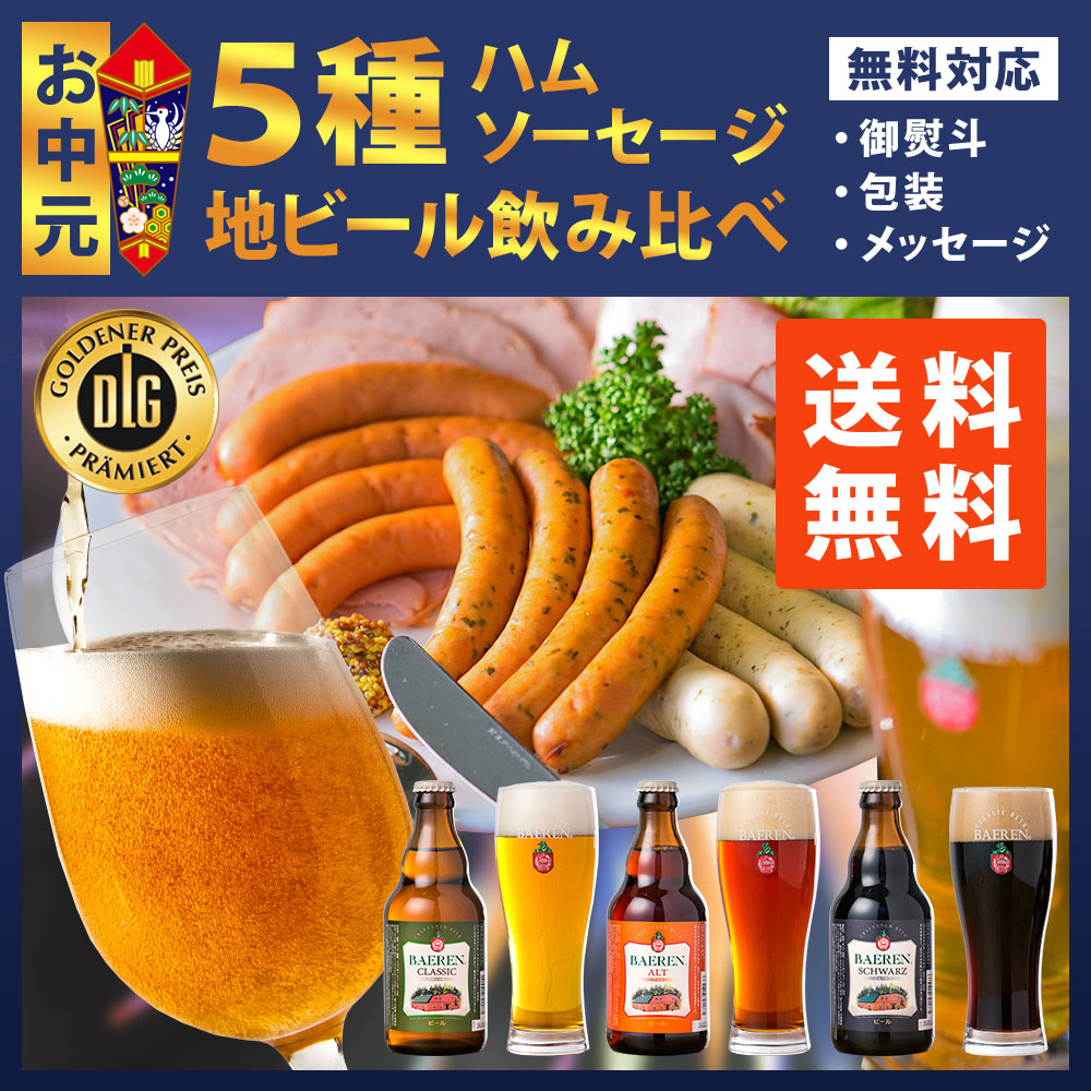 クラフトビール 地ビール クラシック