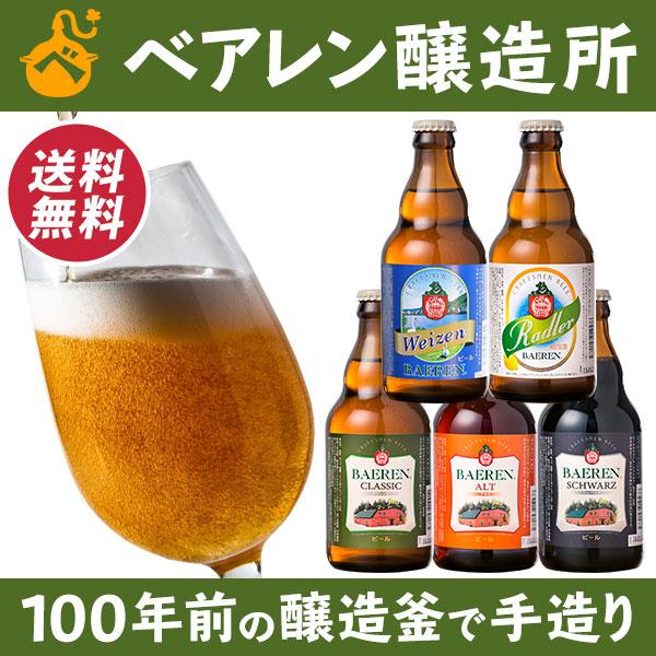地ビール ベアレン飲みくらべセット 6本