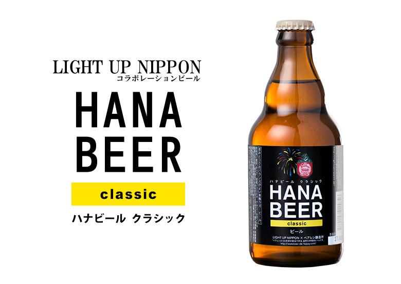 NIGHT UP NIPPONコラボビール ハナビール クラシック