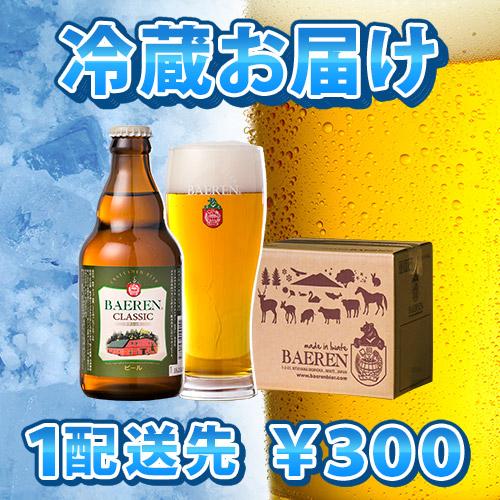 クラフトビール 地ビール 冷蔵お届けサービス