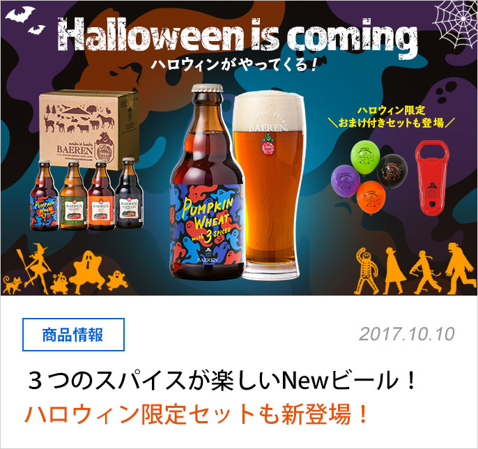 ハロウィンパーティセット クラフトビール