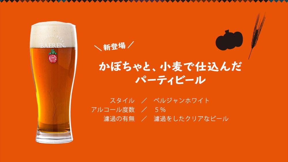 新登場 かぼちゃと、小麦で仕込んだパーティビール スタイル ベルジャンホワイト アルコール度数 5% 濾過の有無 濾過したクリアなビール