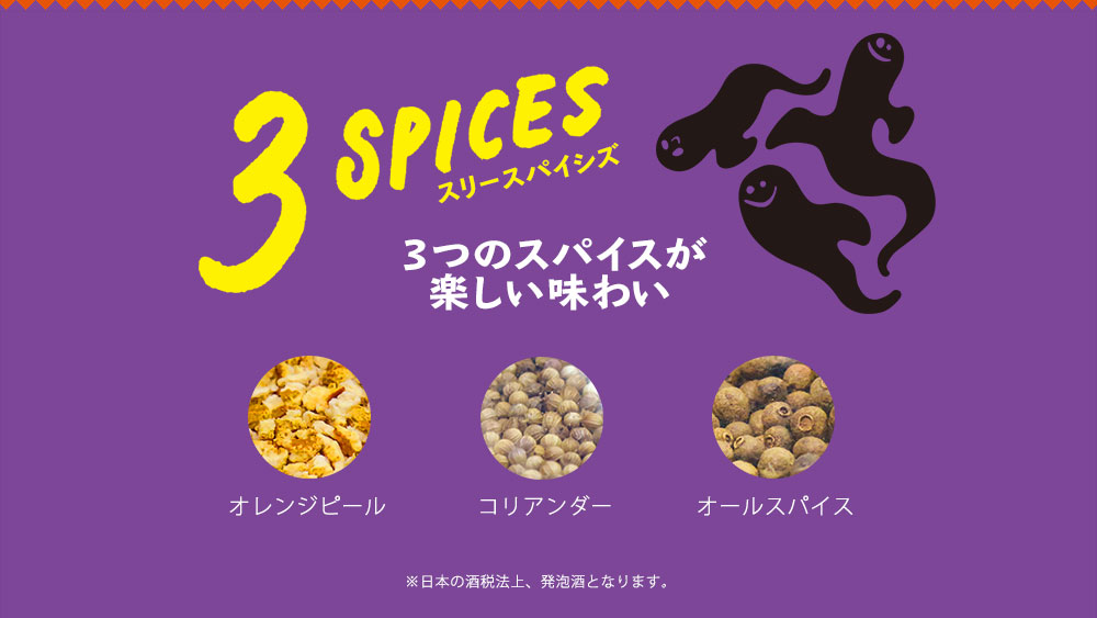 スリースパイシズ 3つのスパイスが楽しい味わい オレンジピール コリアンダー オールスパイス 日本の酒税法上、発泡酒になります。