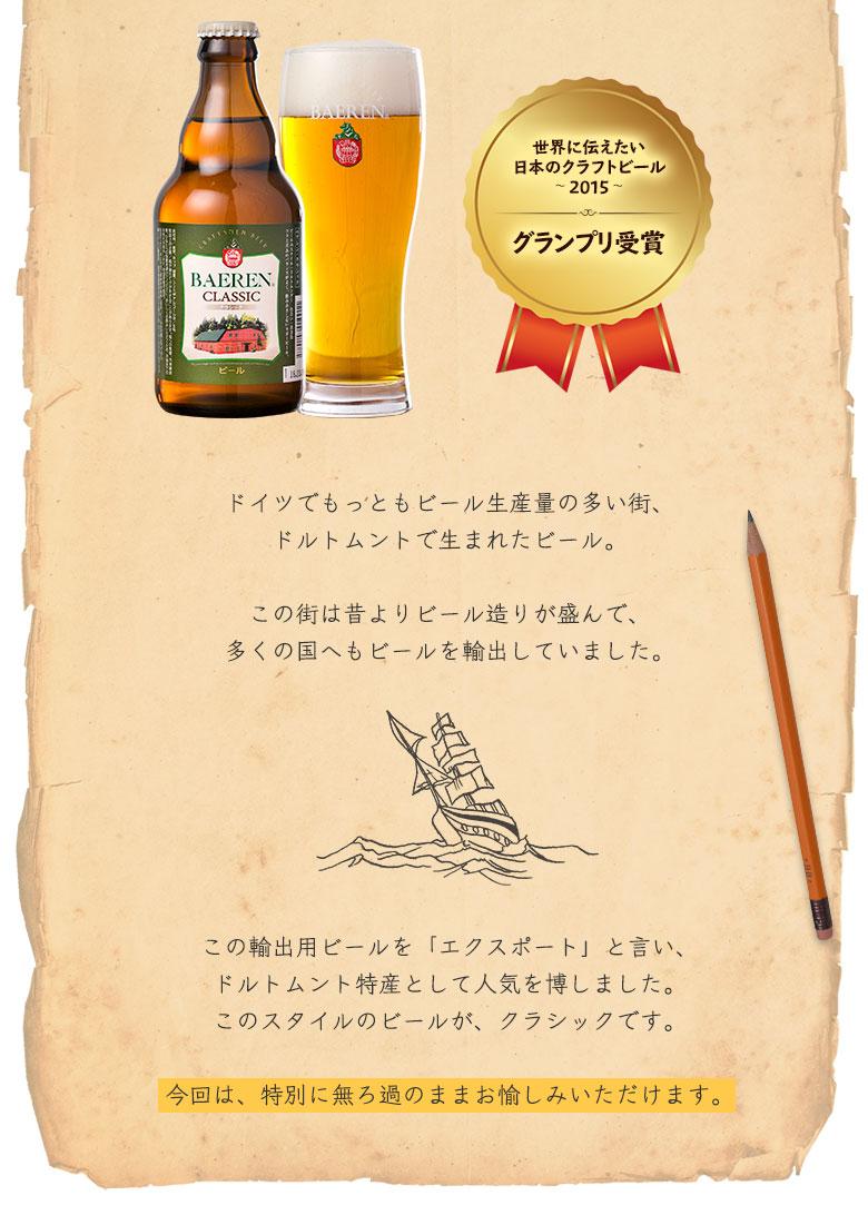 世界に伝えたい日本のクラフトビール 2015 グランプリ受賞 ドイツでもっともビールの生産量の多い街、ドルトムントで生まれたビール。この街は昔よりビール造りが盛んで、多くの国へもビールを輸出していました。この輸出用のビールを「エクスポート」といい、ドルトムント特産として人気を博しました。このスタイルのビールが、クラシックです。 今回は、特別に無ろ過のままお愉しみいただけます。