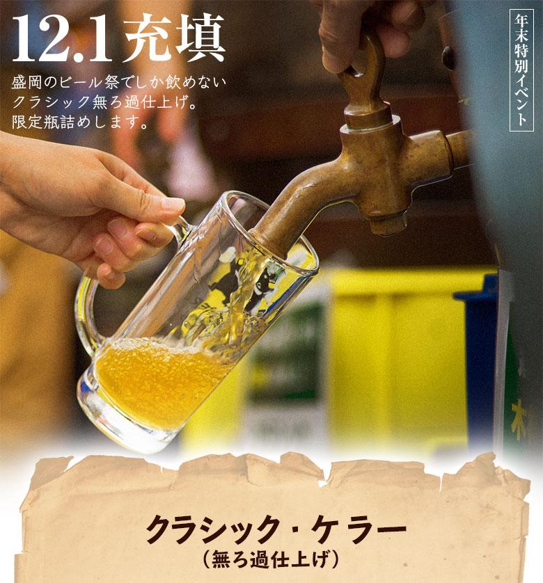 年末特別イベント 12.1充填 盛岡のビール祭りでしか飲めないクラシック無ろ過仕上げ。限定瓶詰めします。 クラシック・ケラー(無ろ過仕上げ)