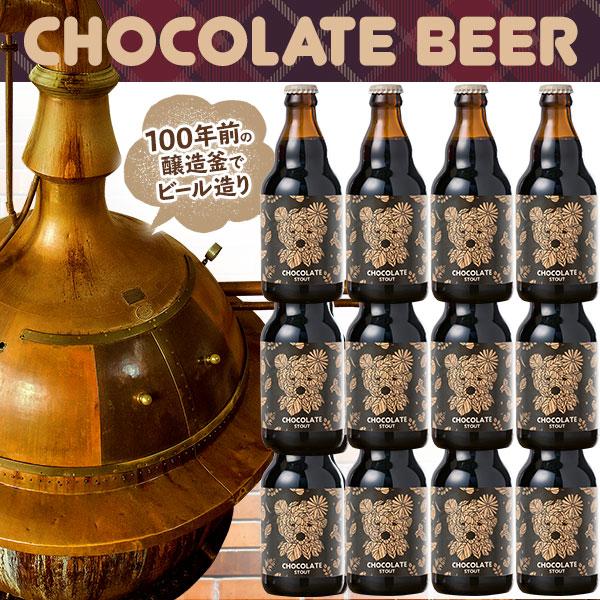 クラフトビール 地ビール バレンタイン チョコレートビール ギフト