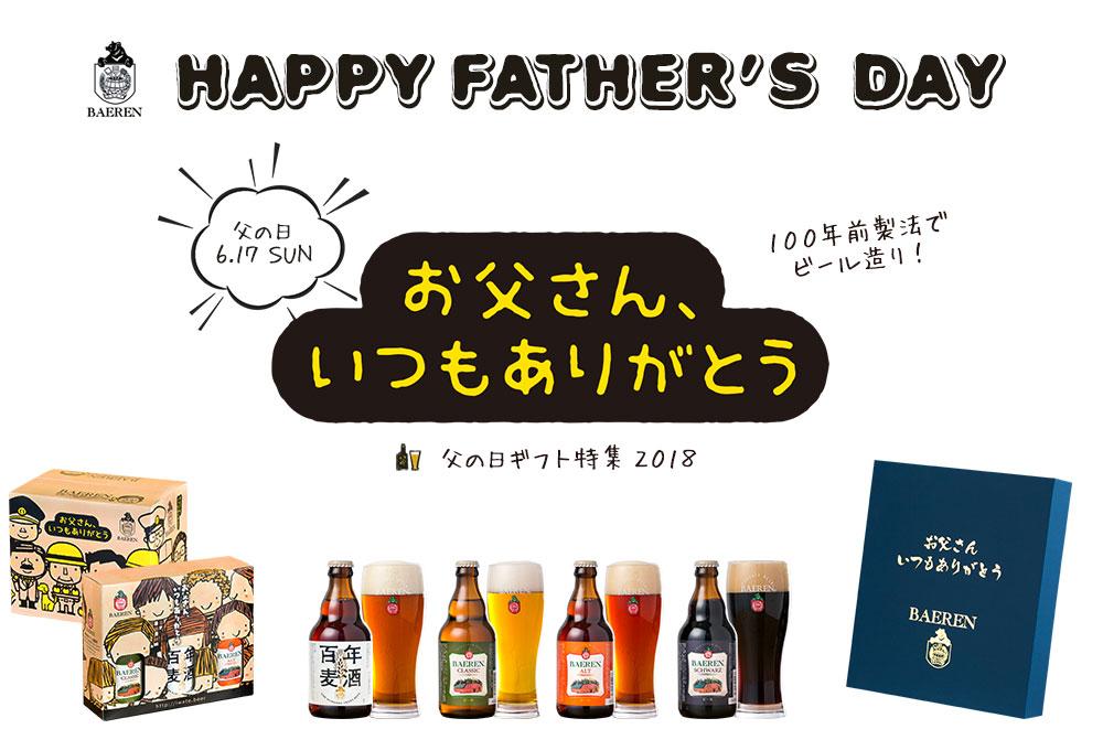 父の日 ビールギフト 特集 2018 おとうさん、いつもありがとう 今年の父の日は6月18日 日曜日