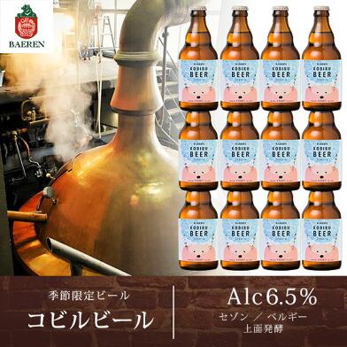 クラフトビール 地ビール コビルビール