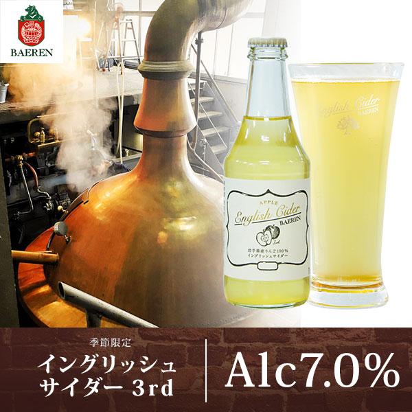 クラフトビール 地ビール イングリッシュ・サイダー