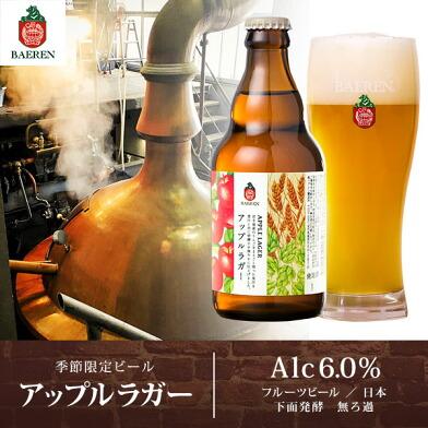 クラフトビール 地ビール アップルラガー