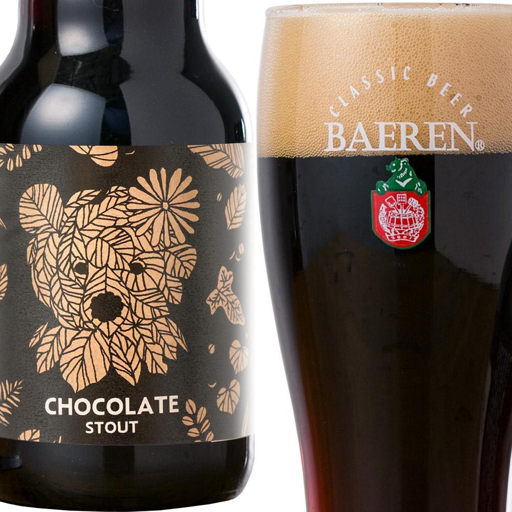 ベアレン醸造所 チョコレートスタウト 1本単位