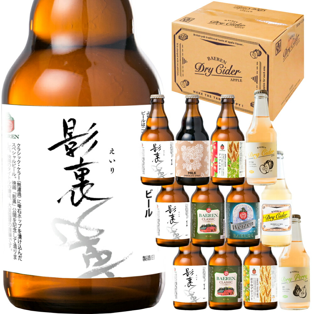 映画「影裏」公開記念 影裏スペシャルビール入り12本飲み比べセット