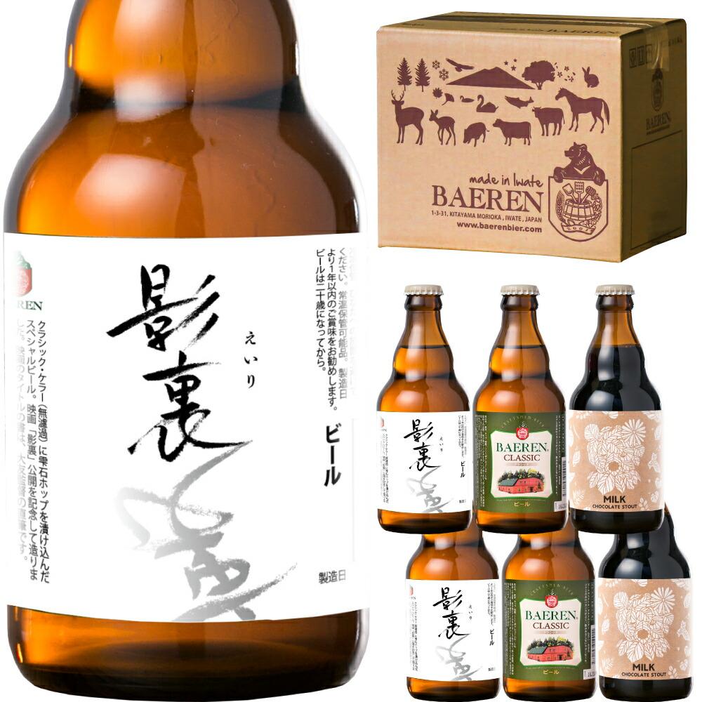 映画「影裏」公開記念 影裏スペシャルビール入り6本セット