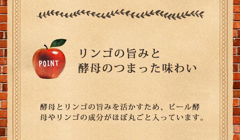 リンゴの旨みと、酵母のつまった味わい。酵母とリンゴの旨みを活かすため、ビール酵母やリンゴの成分がほぼ丸ごと入っています。