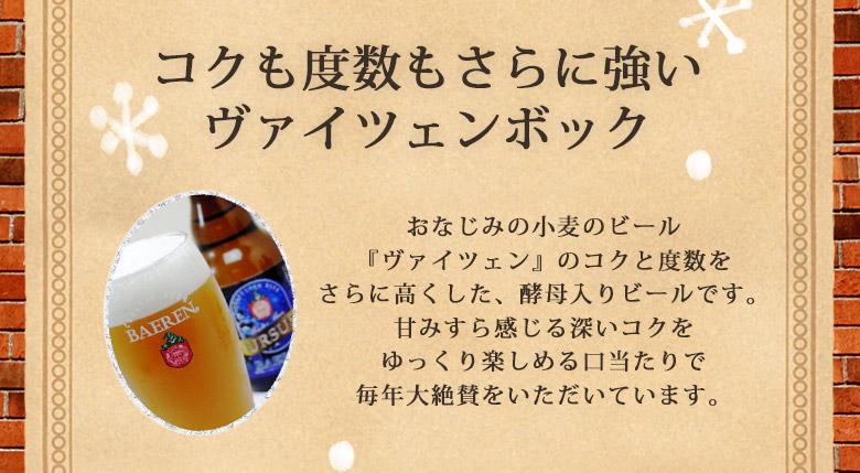 コクも度数もさらに強いヴァイツェンボック。おなじみの小麦のビール『ヴァイツェン』のコクと度数をさらに高くした、酵母入りビールです。甘みすら感じる深いコクをゆっくり愉しめる口当たりで毎年大絶賛をいただいています。