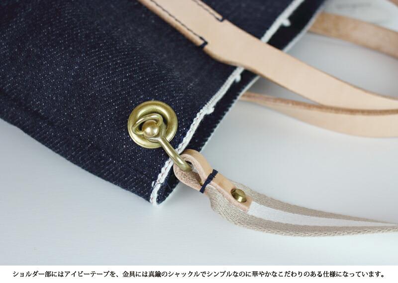 ショルダー部にはアイビーテープを使用して、シンプルなデザインに華やかな印象 を与える仕様