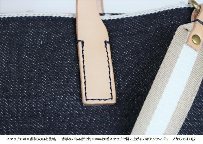 ハンドル部ステッチには0番糸(太糸)を使用しています。