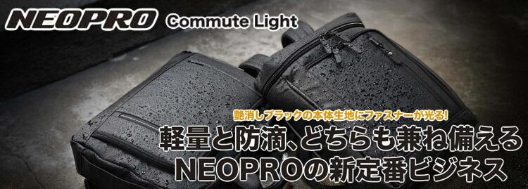 ネオプロ NEOPROシリーズ
