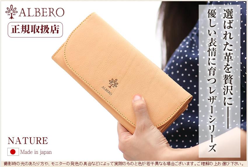 07556b0c5121 アルベロ ALBERO レディース 財布 長財布 かぶせ 外L字ファスナー 日本製 ナチュレ NATURE 小銭