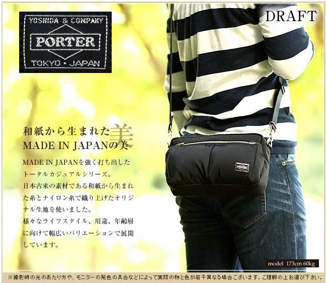 ポーター 吉田カバン porter ショルダーバッグ ドラフト 656-06175