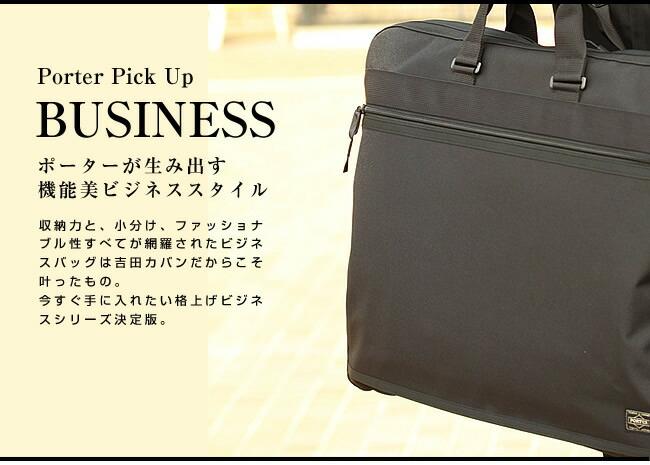 ポーター 吉田カバン porter 【代引&送料無料】 ビジネス