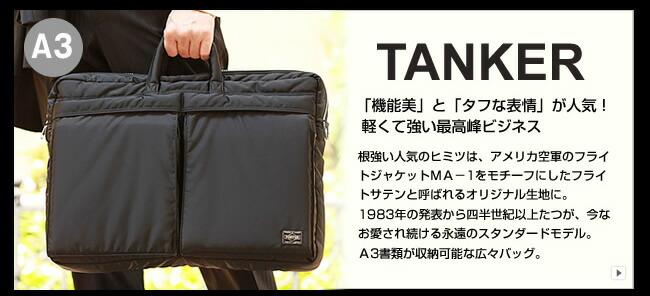 ポーター 吉田カバン porter 【代引&送料無料】 ビジネス 大サイズ A3 タンカー TANKER 622-09310