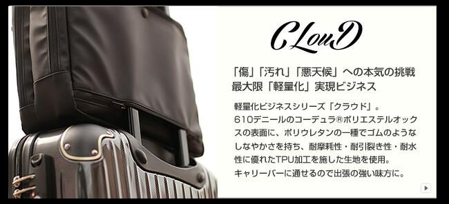 ポーター 吉田カバン porter 【代引&送料無料】 ビジネス キャリー ドッキング クラウド CLOUD