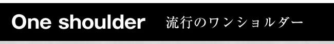 ポーター 吉田カバン porter ワンショルダー 【代引&送料無料】