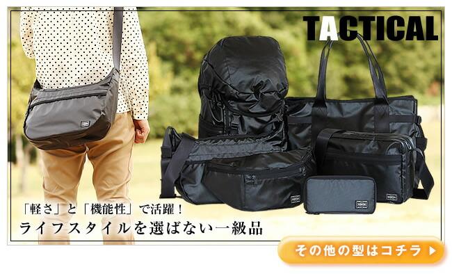 64b7df9a7c23 ポーター 吉田カバン porter 2014新作 タクティカル 長財布 財布 【代引&送料無料