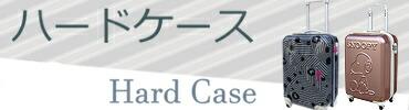ハードケース