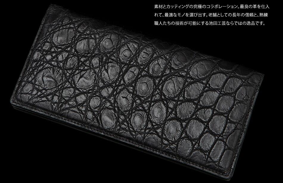 クロコダイルの迫力が宿す右腕たる風格 池田工芸 クロコダイルボディバッグ 5378