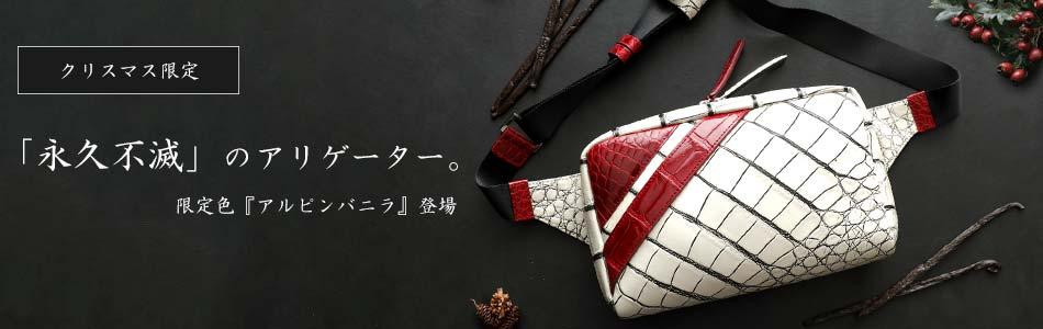 池田工芸クロコダイル ヴィンテージアリゲーターボディバッグ