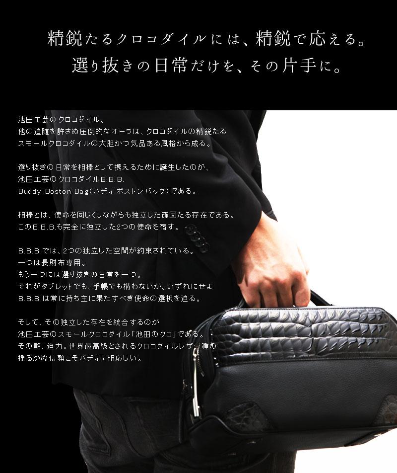 池田工芸はクロコダイル専門の国内最大級メーカーです 池田工芸 クロコダイルBBB 5127
