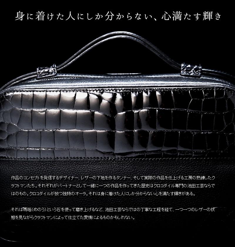 クロコダイルの圧倒的な艶がトートバッグに迫力を宿す 池田工芸 クロコダイルBBB 5127