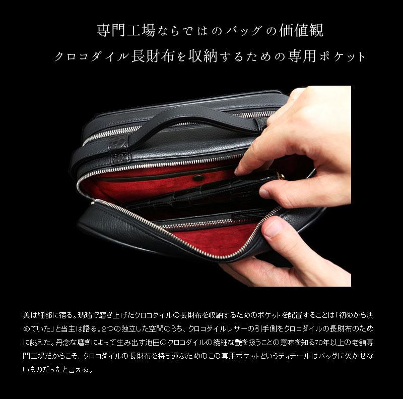 専門工場ならではのバッグの価値観 クロコダイル長財布を収納するための専用ポケット 池田工芸 クロコダイルBBB 5127