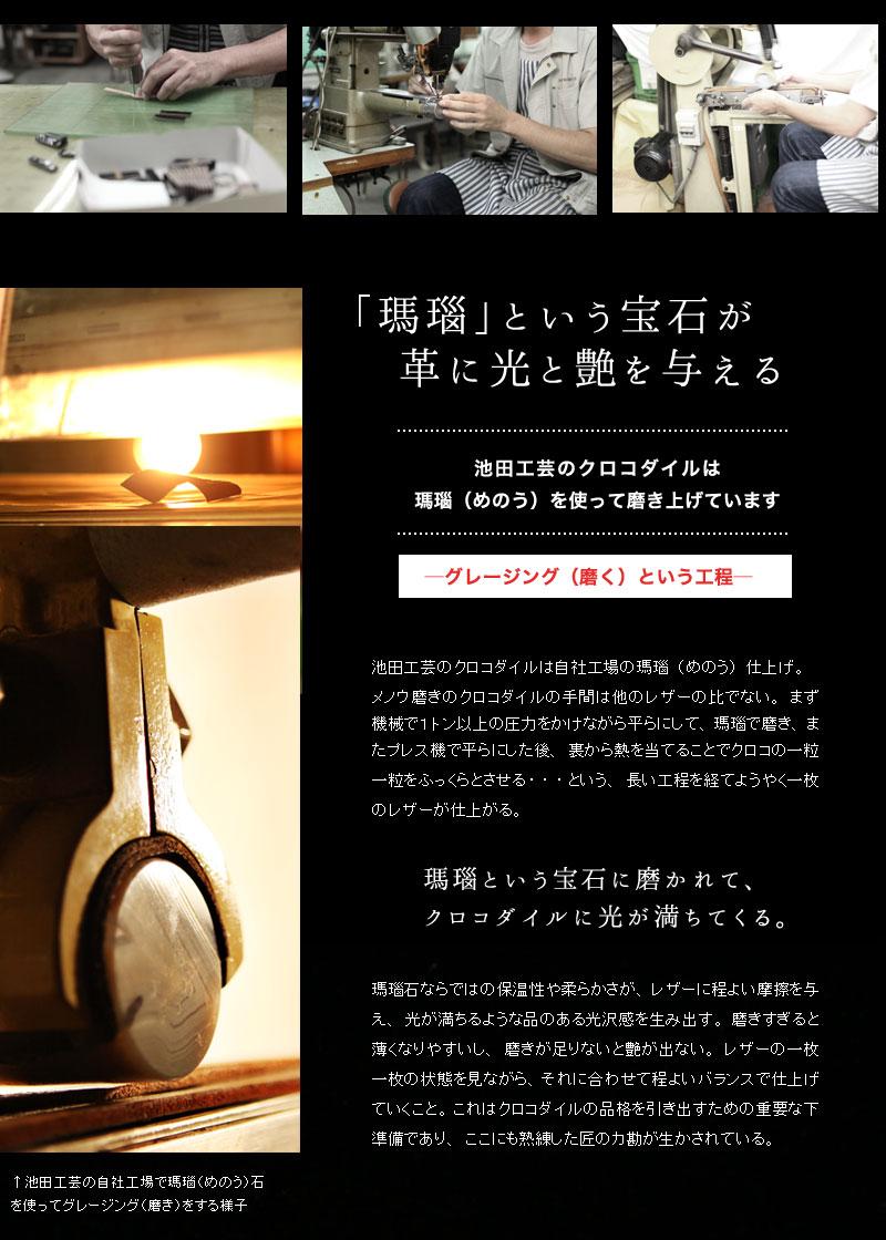 革を選ぶ。磨き上げる。仕立てる。日本最大級の自社工場には匠が集う環境がある。 池田工芸 クロコダイルBBB 5127